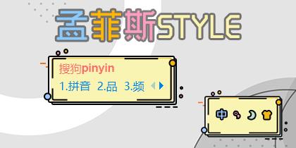 【健健L】孟菲斯Style