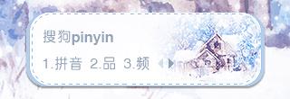 【笙葙】雪乡