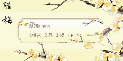 【十月】腊梅