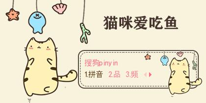 【彤心】猫咪爱吃鱼