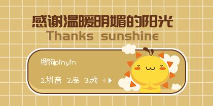 感谢温暖明媚的阳光