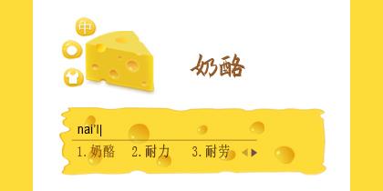 【冬冬酱】奶酪