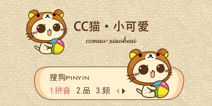 CC猫·小可爱