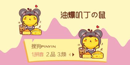 【景诺】油爆叽丁の鼠