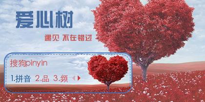 【彤心】爱心树