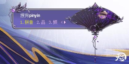 【天下3】紫藤听风