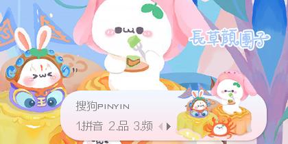 【悠然】长草颜团子·吃月饼