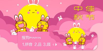 【景诺】哈咪猫·中秋佳节