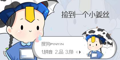 【景诺】捡到一个小姜丝·下雨了