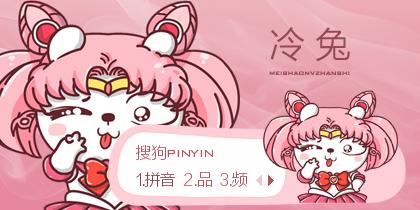 【悠然】冷兔·美少女战士2