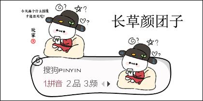 【悠然】长草颜团子·团知府