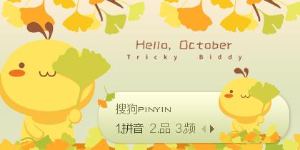 【景诺】油爆叽丁·你好,秋天