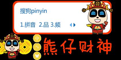 【官方】国潮第三弹·熊仔财神爷