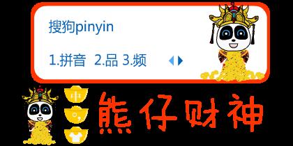 【官方】国潮第四弹·熊仔财源滚滚