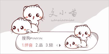 【悠然】文小喵·啊