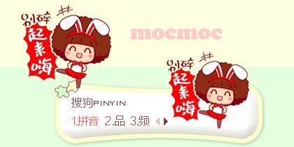 【景诺】Mocmoc·起来嗨