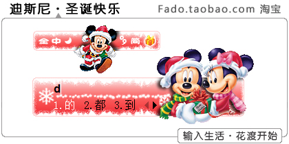 迪斯尼·圣诞节快乐 花渡出品