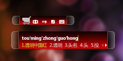 透明中国红