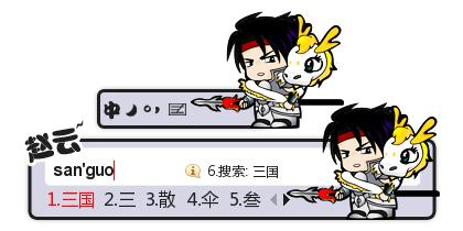 三国杀-赵云