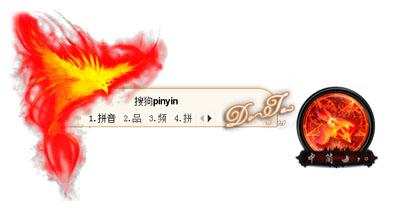 DoTa v1.1 - 火凤凰