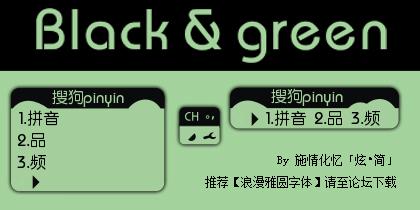 炫简-黑绿配