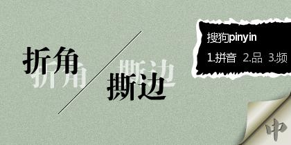 折角/撕边