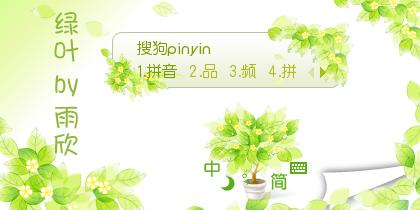 【雨欣】绿叶