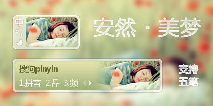【安然】美梦