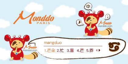 Monddo熊星座系列-巨蟹...