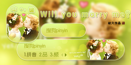 【初久】Will you marry me...