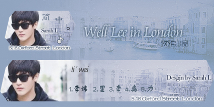 李炜-5.16 Oxford Street London 1