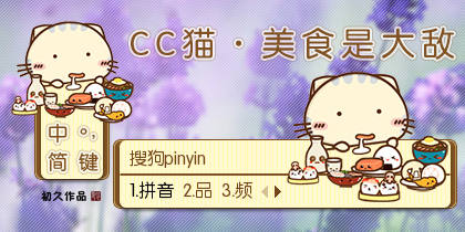 【初久】CC猫·美食是大敌