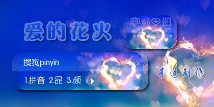 【青莲】爱的花火