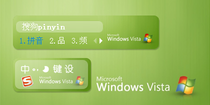 【霓】Windows Vista·简绿