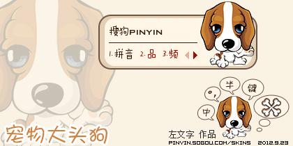 【左文字】宠物大头狗