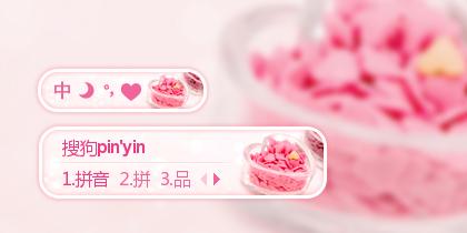粉色糖果[@小风出品]