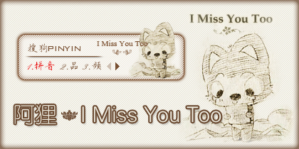 阿狸·I Miss You Too