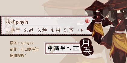【寒色】三国杀Q版同人-黄月英