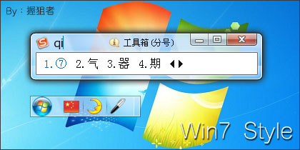 Win7 Style