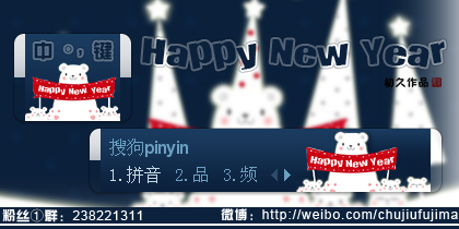 【初久】Happy New Year