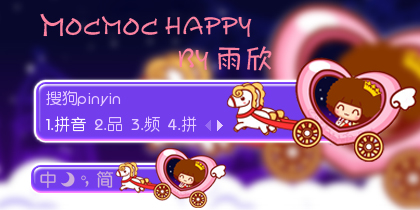 【雨欣】Mocmoc happy
