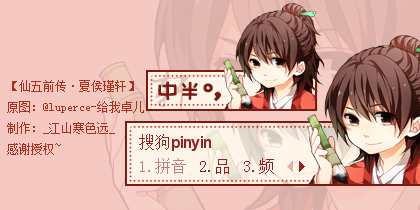 【寒色】仙五前传-夏侯瑾轩