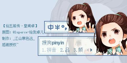 【寒色】仙五前传-皇甫卓