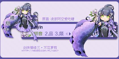 【墨】万花萝莉-剑三