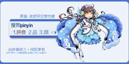 【墨】纯阳萝莉-剑三