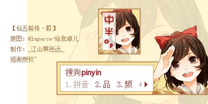 【寒色】仙五前传-瑕