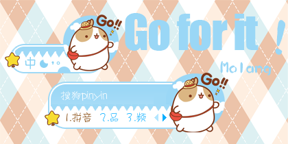 〖霓〗Molang·Go for it!