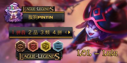 LOL-Lulu v1.11