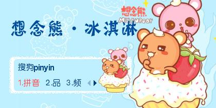 【鱼】想念熊·冰淇淋