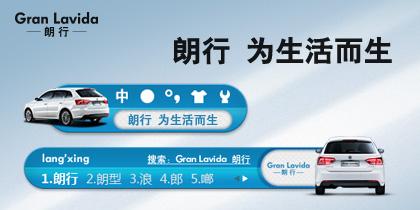 上海大众汽车Gran Lavida朗行